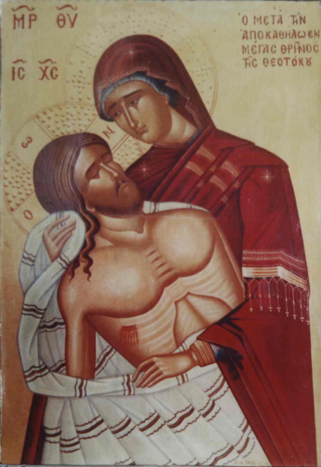 икона афонская: