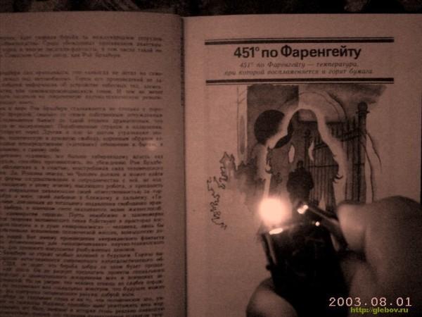 analysis essay on fahrenheit 451