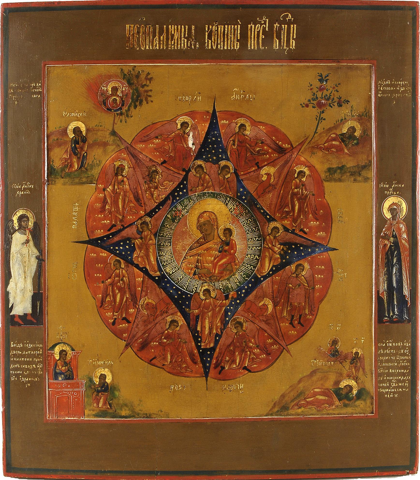 неопалимая купина икона божией матери ...: pictures11.ru/neopalimaya-kupina-ikona-bozhiej-materi.html