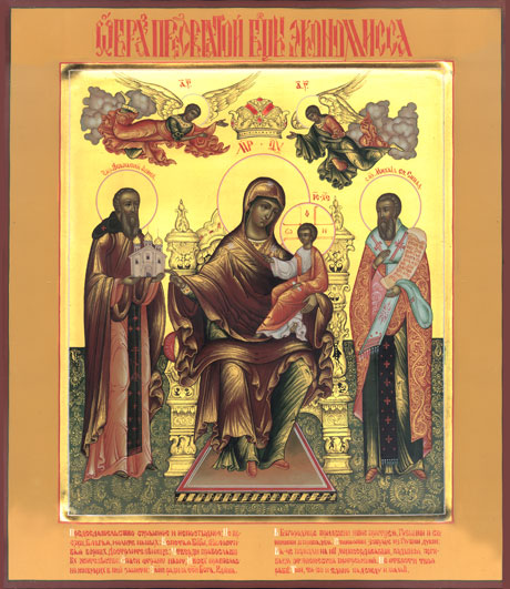 """На Святой горе Афон в лавре св. Афанасия есть уникальная икона Богородицы  """"Экономисса """", к которой сегодня стекаются..."""