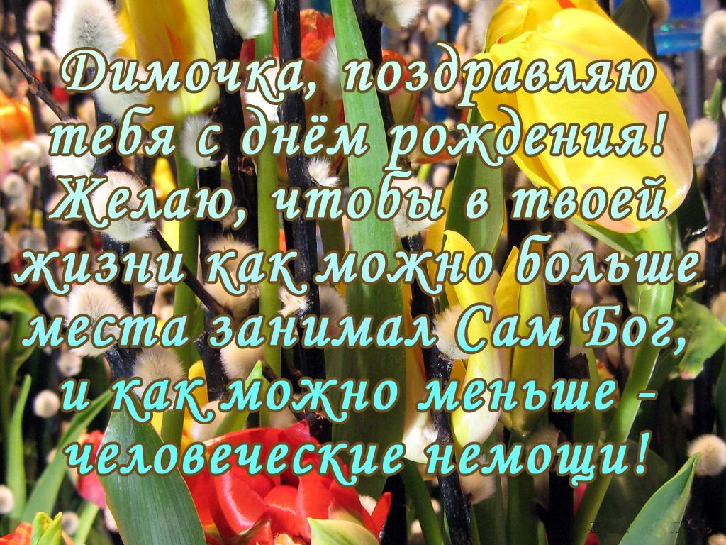 Поздравления с днем рождения дмитрия картинки