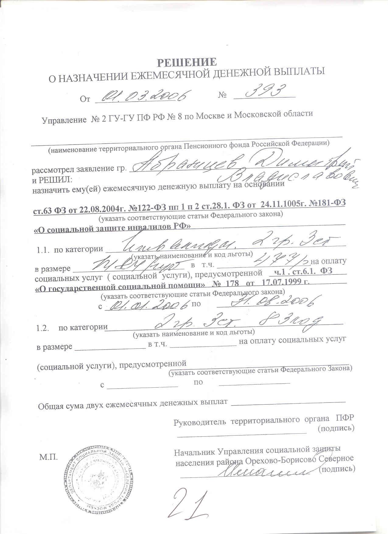 Региональная социальная доплата к пенсии в москве в 2017 году