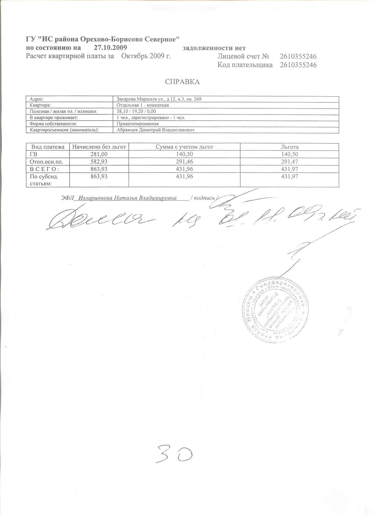 Кто обязан иметь медицинскую книжку в Москве Северное Орехово-Борисово