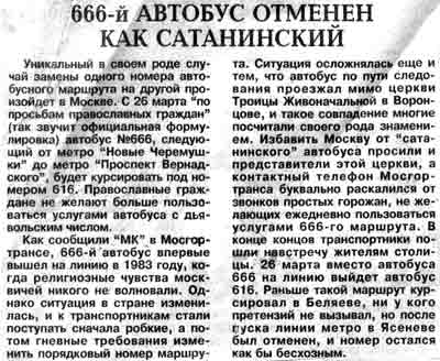666 маршрут автобуса москва: