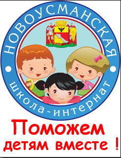 Новусманская школа-интернат