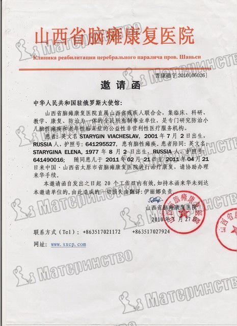 Образцы приглашений в китай