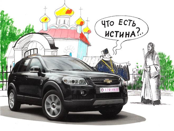 Анти РПЦ ВКонтакте