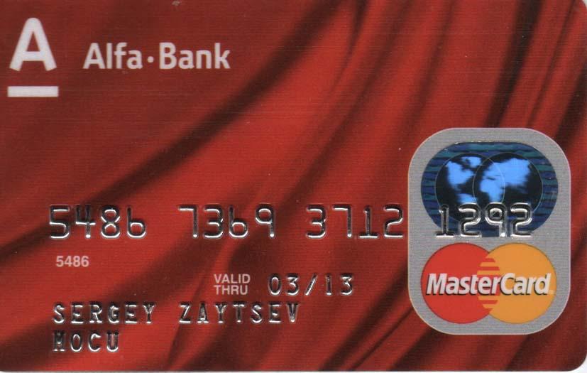 кредитная карта альфа банк или сбербанк