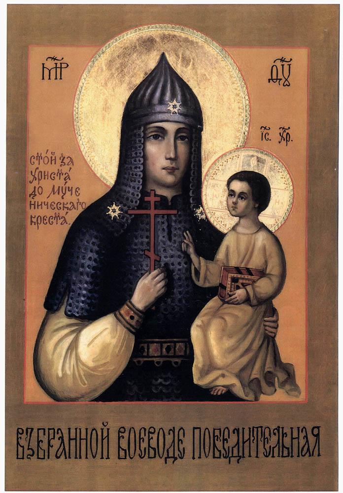 Картинки по запросу икона богородица воина
