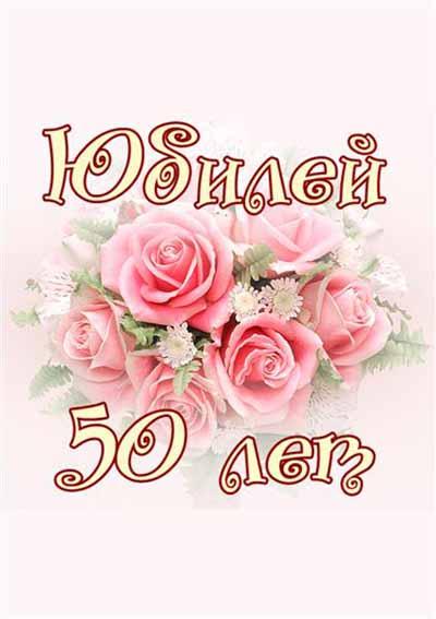 50 лет юбилей поздравления сестре 95