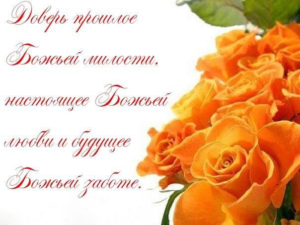 С днем рождения поздравления в боге