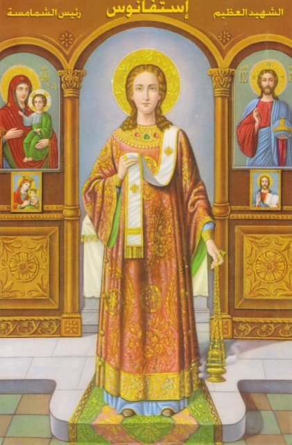 Святой Стефан. Коптская икона