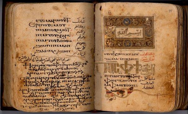 coptic christians essay