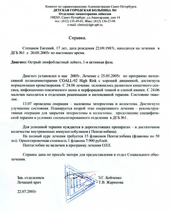 Пентаглобин для Жени Степанова справка