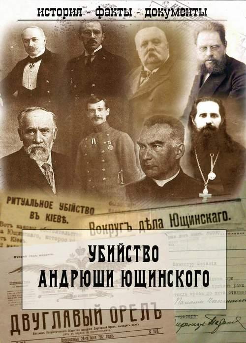 101 год назад евреями-хасидами был ритуально убит православный отрок Андрюша Ющинский