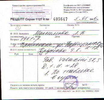 заместитель 2017год запрет на фенибут где купить данной курсовой