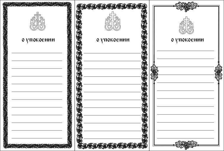 Распечатать православные бланки