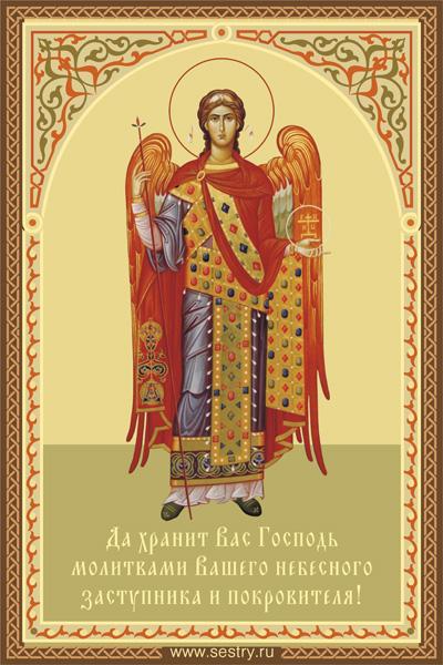 Поздравление с днём рождения по православному календарю