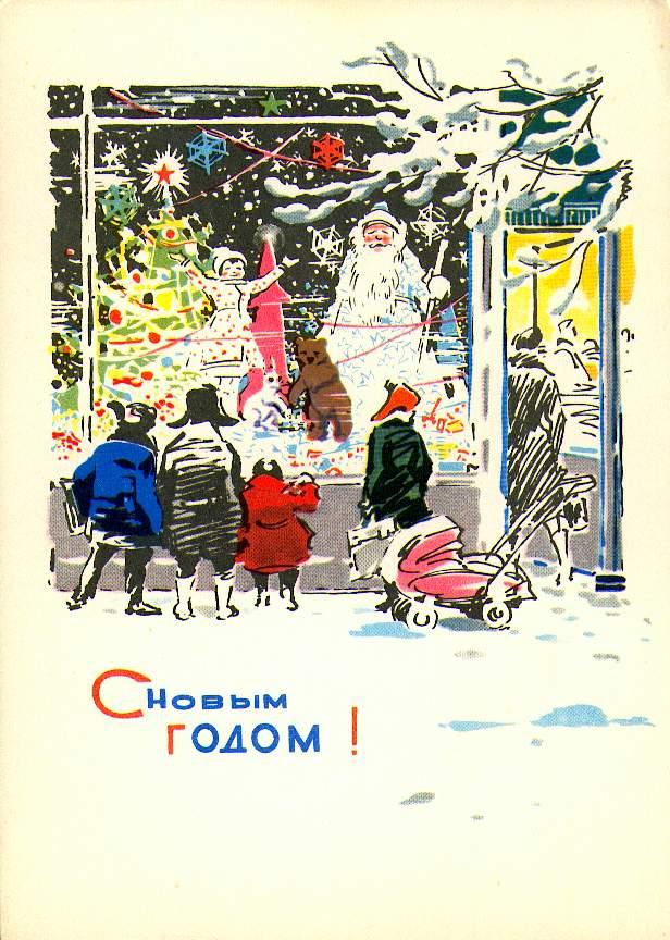 Открытки с новым годом 1965