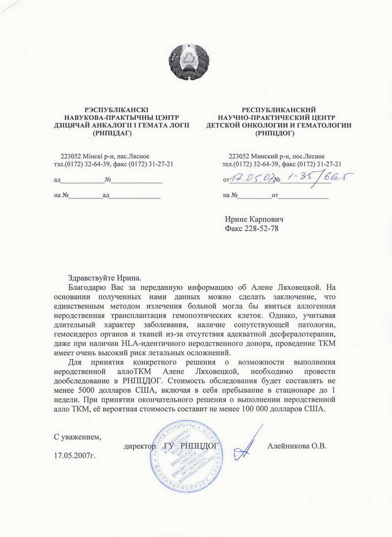 Заключение из Минска.