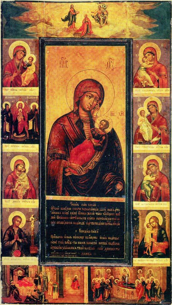Икона Богоматери «Утоли Моя Печали».