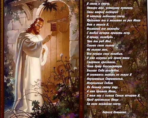 зарубежными стихи на православную тематику теперь из-за