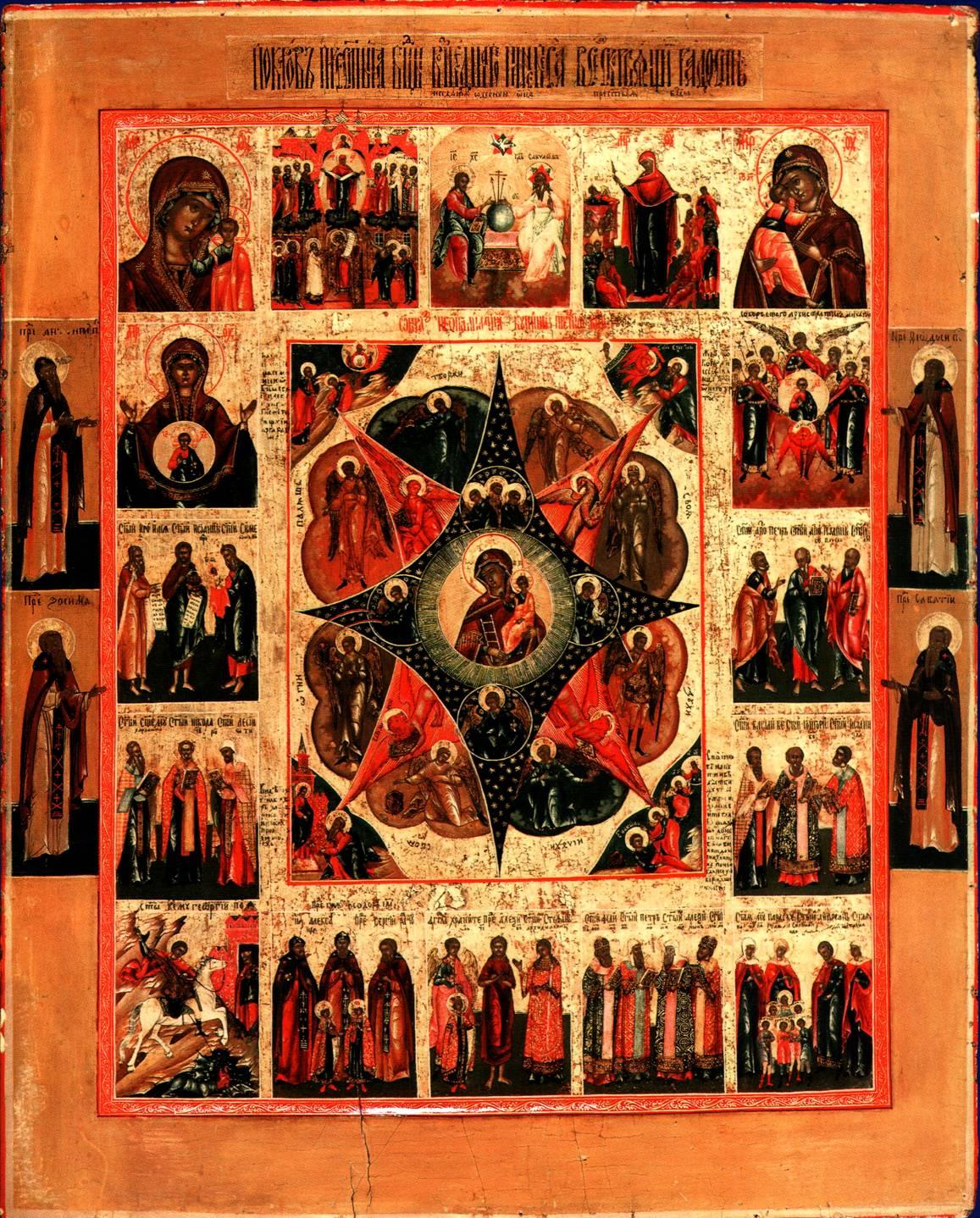 Икона неопалимая купина, бесплатные ...: pictures11.ru/ikona-neopalimaya-kupina.html