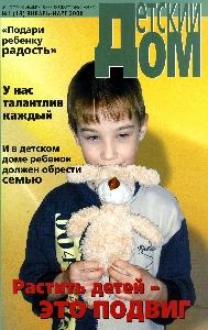 ������ ���������������� �� ��������. �� ���� ����� ����������� � ����� �������� ���������, �� ������� ��� � ��������� � ��� ������ ������ � ����������� � ����� �������� - 44150. �������� � ���������: www.presscafe.ru  ������������ � �������� ����� �� ��� ����� www.journaldetskidom.ru